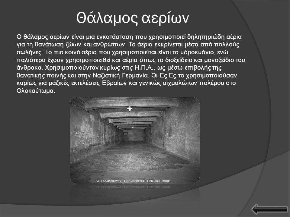 Θάλαμος αερίων Ο θάλαμος αερίων είναι μια εγκατάσταση που χρησιμοποιεί δηλητηριώδη αέρια για τη θανάτωση ζώων και ανθρώπων.
