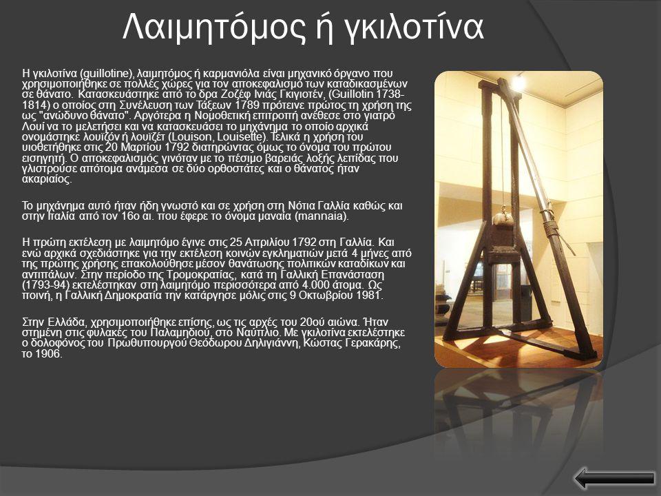 Λαιμητόμος ή γκιλοτίνα Η γκιλοτίνα (guillotine), λαιμητόμος ή καρμανιόλα είναι μηχανικό όργανο που χρησιμοποιήθηκε σε πολλές χώρες για τον αποκεφαλισμό των καταδικασμένων σε θάνατο.