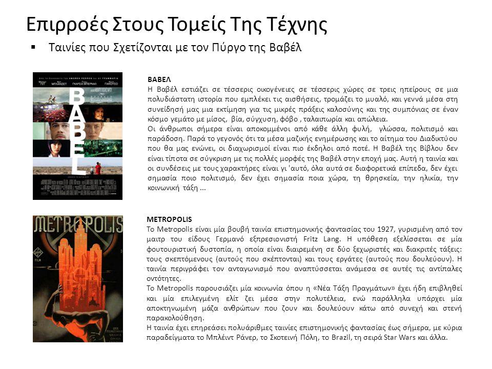 Επιρροές Στους Τομείς Της Τέχνης  Ταινίες που Σχετίζονται με τον Πύργο της Βαβέλ ΒΑΒΕΛ Η Βαβέλ εστιάζει σε τέσσερις οικογένειες σε τέσσερις χώρες σε