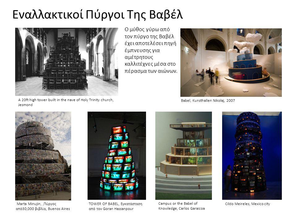 Εναλλακτικοί Πύργοι Της Βαβέλ Ο μύθος γύρω από τον πύργο της Βαβέλ έχει αποτελέσει πηγή έμπνευσης για αμέτρητους καλλιτέχνες μέσα στο πέρασμα των αιών