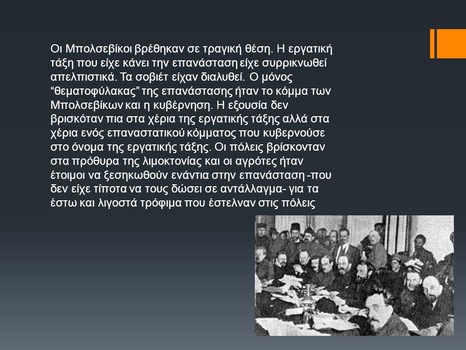 """Οι επιθέσεις αυτές απέτυχαν. O """"Κόκκινος Στρατός"""", οργανωμένος από τον Τρότσκι, τον """"επίτροπο Στρατιωτικών"""" της επανάστασης, κατατρόπωσε τους αντιπάλο"""