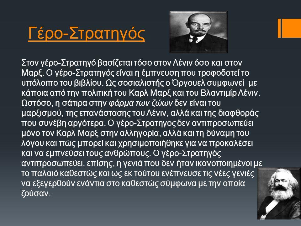 Squealer Ο Squealer λειτουργεί ως δημόσιος ομιλητής του Ναπολέοντα. Εμπνευσμένος από Vyacheslav Molotov με τη χρήση της γλώσσας δικαιολογεί το σύνολο