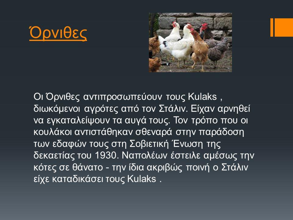 Σκυλιά  Τα σκυλιά είναι μυστική αστυνομία του Ναπολέοντα και σωματοφύλακες του. (εμπνευσμένο από Τσέκα, NKVD, OGPU, MVD).