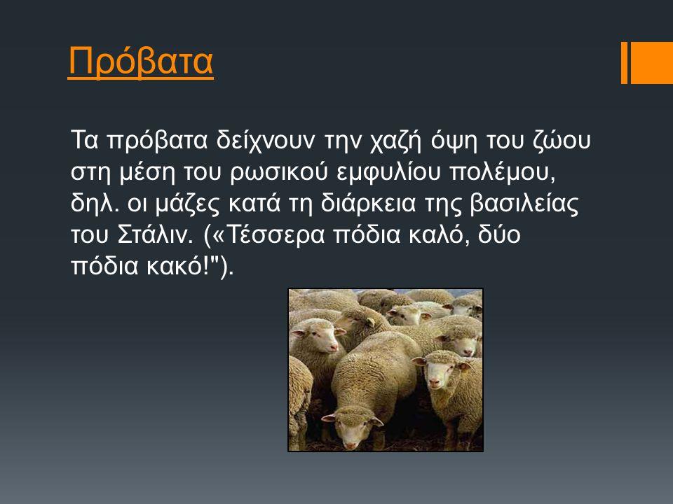Όρνιθες Οι Όρνιθες αντιπροσωπεύουν τους Kulaks, διωκόμενοι αγρότες από τον Στάλιν. Είχαν αρνηθεί να εγκαταλείψουν τα αυγά τους. Τον τρόπο που οι κουλά