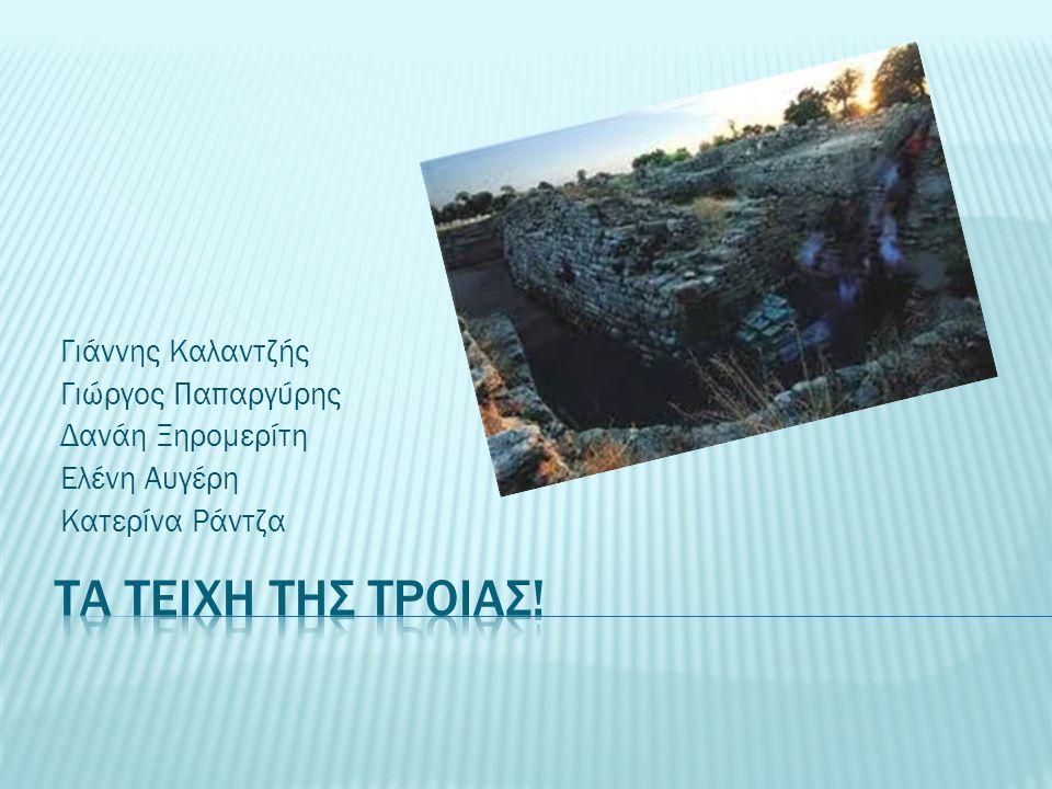 ΤΡΟΙΑ  Η Τροία ή Ίλιον είναι μυθική πόλη, θέατρο του Τρωικού πολέμου, μέρος του οποίου περιγράφεται στην Ομήρου Ιλιάδα, ένα αρχαιοελληνικό έπος, του9ου ή 8ου π.Χ.