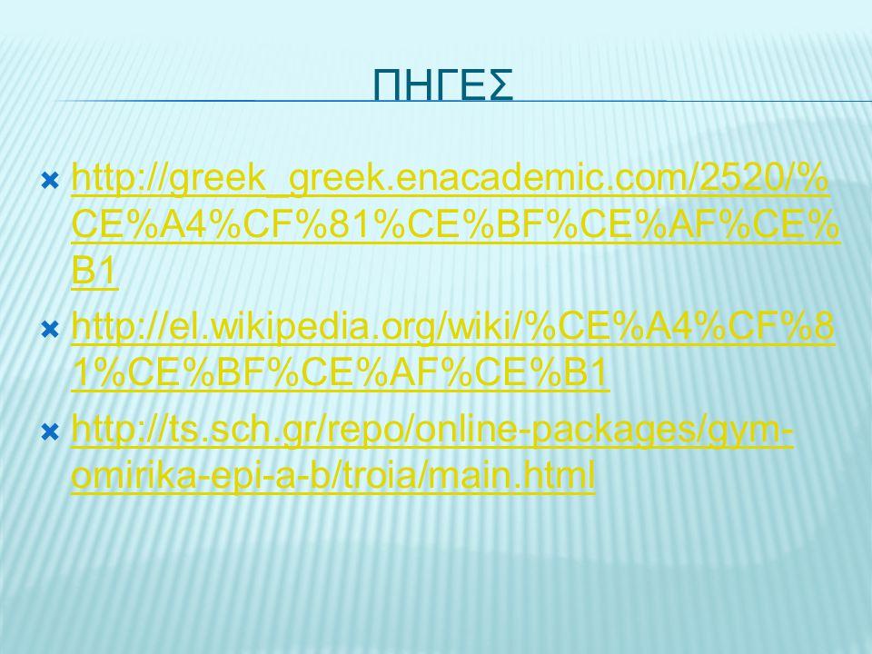 ΠΗΓΕΣ  http://greek_greek.enacademic.com/2520/% CE%A4%CF%81%CE%BF%CE%AF%CE% B1 http://greek_greek.enacademic.com/2520/% CE%A4%CF%81%CE%BF%CE%AF%CE% B