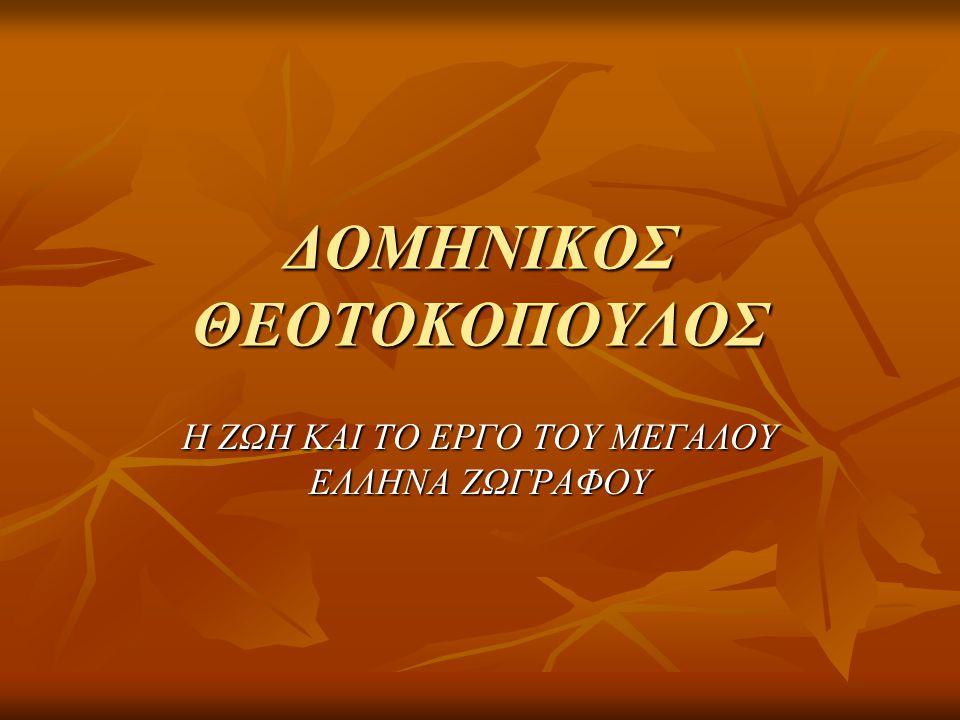 Ο ΔΟΜΗΝΙΚΟΣ ΘΕΟΤΟΚΟΠΟΥΛΟΣ (1541-1614), ΓΝΩΣΤΟΣ ΕΠΙΣΗΣ ΚΑΙ ΜΕ ΤΟ ΟΝΟΜΑ EL GRECO, ΗΤΑΝ ΚΡΗΤΙΚΟΣ ΖΩΓΡΑΦΟΣ, ΓΛΥΠΤΗΣ ΚΑΙ ΑΧΙΤΕΚΤΟΝΑΣ ΤΗΣ ΙΣΠΑΝΙΚΗΣ ΑΝΑΓΓΕΝΗΣΗΣ Ο ΔΟΜΗΝΙΚΟΣ ΘΕΟΤΟΚΟΠΟΥΛΟΣ (1541-1614), ΓΝΩΣΤΟΣ ΕΠΙΣΗΣ ΚΑΙ ΜΕ ΤΟ ΟΝΟΜΑ EL GRECO, ΗΤΑΝ ΚΡΗΤΙΚΟΣ ΖΩΓΡΑΦΟΣ, ΓΛΥΠΤΗΣ ΚΑΙ ΑΧΙΤΕΚΤΟΝΑΣ ΤΗΣ ΙΣΠΑΝΙΚΗΣ ΑΝΑΓΓΕΝΗΣΗΣ