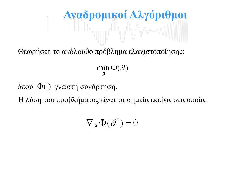 Αναδρομικοί Αλγόριθμοι Θεωρήστε το ακόλουθο πρόβλημα ελαχιστοποίησης: όπου γνωστή συνάρτηση. Η λύση του προβλήματος είναι τα σημεία εκείνα στα οποία:
