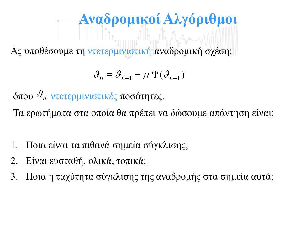 1.Ποια είναι τα πιθανά σημεία σύγκλισης; 2.Είναι ευσταθή, ολικά, τοπικά; 3.Ποια η ταχύτητα σύγκλισης της αναδρομής στα σημεία αυτά; Αναδρομικοί Αλγόρι