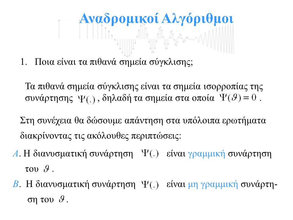 Αναδρομικοί Αλγόριθμοι 1.Ποια είναι τα πιθανά σημεία σύγκλισης; Τα πιθανά σημεία σύγκλισης είναι τα σημεία ισορροπίας της συνάρτησης, δηλαδή τα σημεία