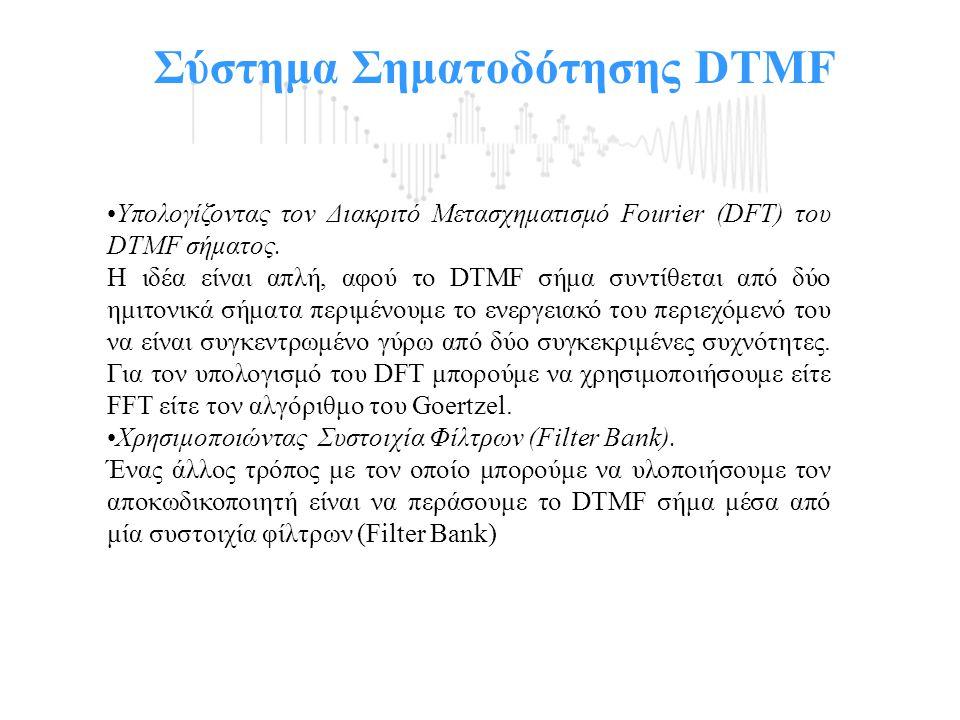 •Υπολογίζοντας τον Διακριτό Μετασχηματισμό Fourier (DFT) του DTMF σήματος. Η ιδέα είναι απλή, αφού το DTMF σήμα συντίθεται από δύο ημιτονικά σήματα πε