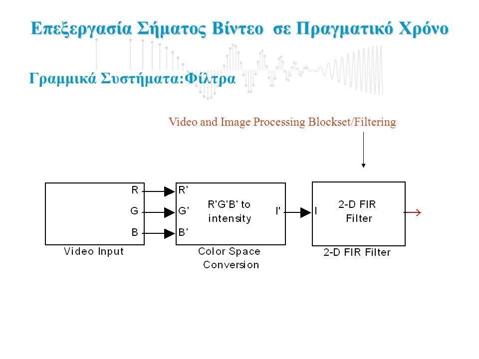 Επεξεργασία Σήματος Βίντεο σε Πραγματικό Χρόνο Γραμμικά Συστήματα:Φίλτρα Video and Image Processing Blockset/Filtering