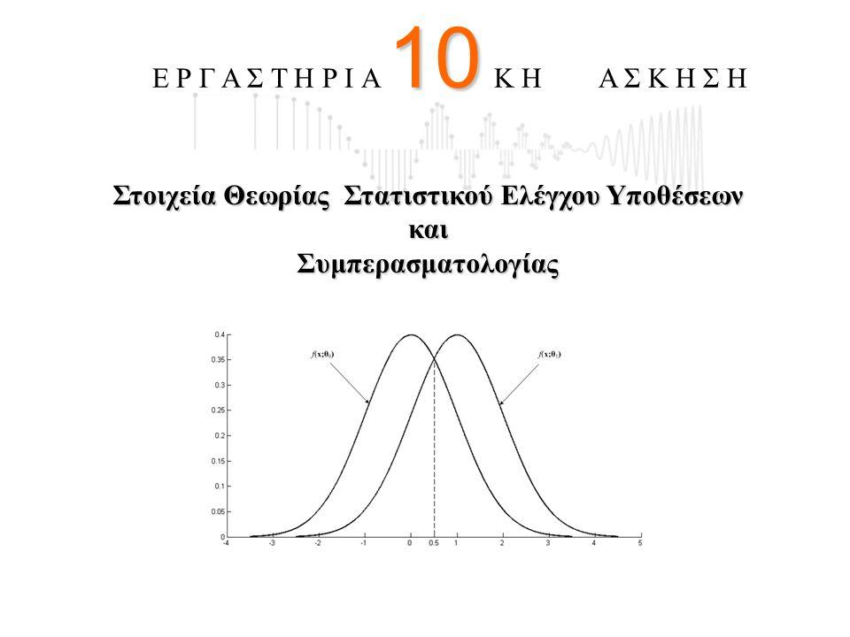 10 Ε Ρ Γ Α Σ Τ Η Ρ Ι A 10 Κ Η Α Σ Κ Η Σ Η Στοιχεία Θεωρίας Στατιστικού Ελέγχου Υποθέσεων καιΣυμπερασματολογίας