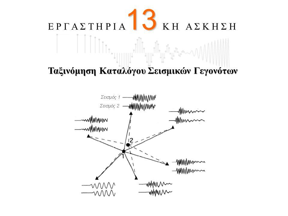 13 Ε Ρ Γ Α Σ Τ Η Ρ Ι Α 13 Κ Η Α Σ Κ Η Σ Η Ταξινόμηση Καταλόγου Σεισμικών Γεγονότων