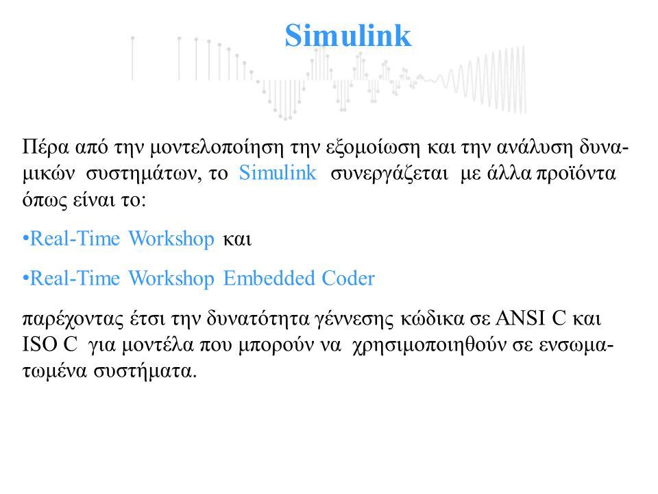 Simulink Πέρα από την μοντελοποίηση την εξομοίωση και την ανάλυση δυνα- μικών συστημάτων, το Simulink συνεργάζεται με άλλα προϊόντα όπως είναι το: • R