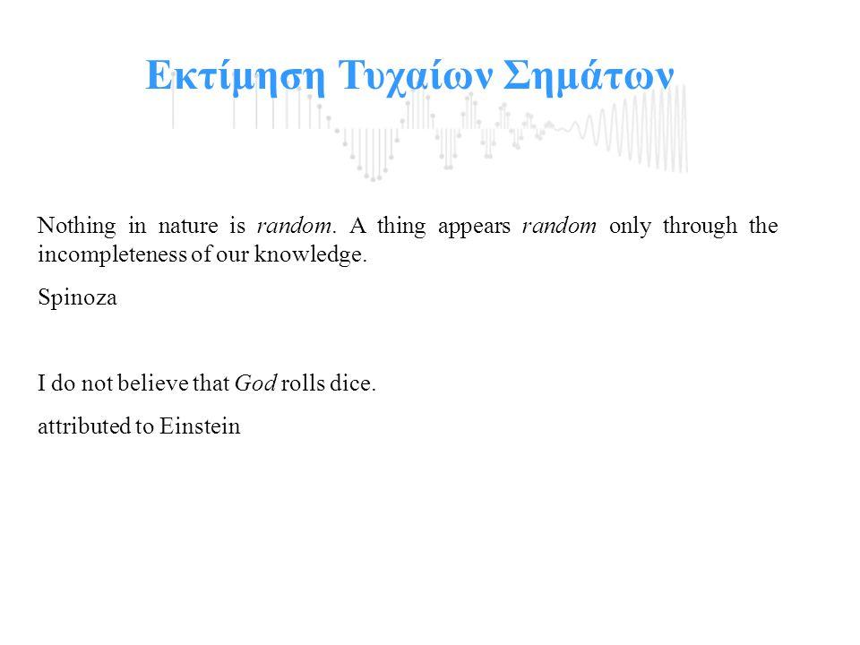 Σύστημα Σηματοδότησης DTMF Όταν πατάμε το πλήκτρο μιας τηλεφωνικής συσκευής δημιουργείται, όπως φαίνεται στο πίνακα, ένα Dual Tone Multiple Frequency σήμα x(n)=cos(2π697n/fs) + cos(2π1336n/fs) n=0,1,2,…,N-1 fs: η συχνότητα δειγματοληψίας Ν : η χρονική διάρκεια (σε πλήθος δειγμάτων)του DTMF σήματος