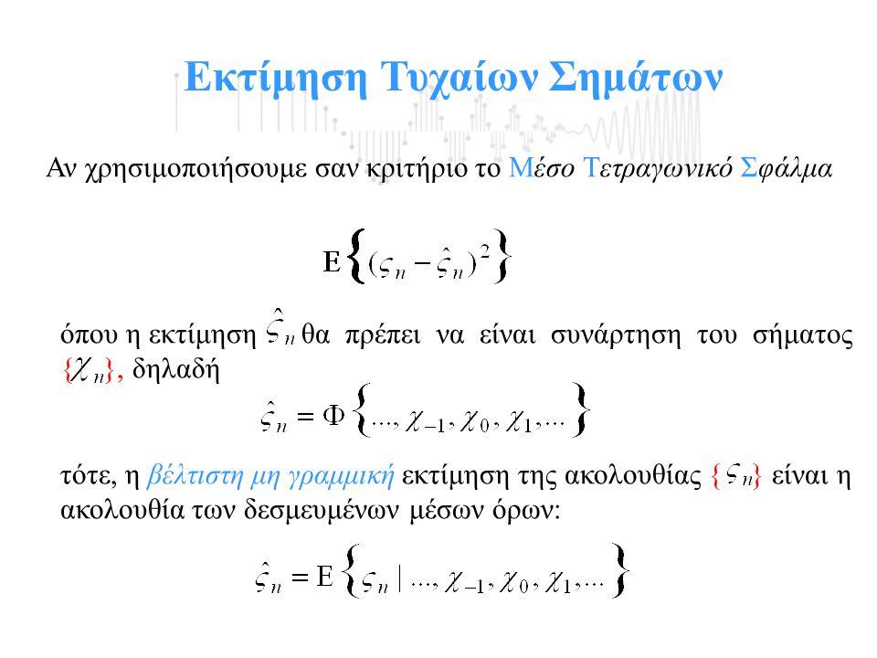Εκτίμηση Τυχαίων Σημάτων Αν χρησιμοποιήσουμε σαν κριτήριο το Μέσο Τετραγωνικό Σφάλμα όπου η εκτίμηση θα πρέπει να είναι συνάρτηση του σήματος { }, δηλ