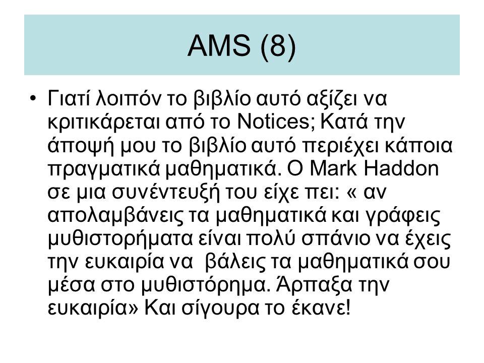 AMS (8) •Γιατί λοιπόν το βιβλίο αυτό αξίζει να κριτικάρεται από το Notices; Κατά την άποψή μου το βιβλίο αυτό περιέχει κάποια πραγματικά μαθηματικά. Ο
