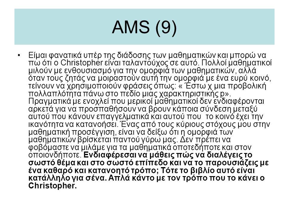 AMS (9) •Είμαι φανατικά υπέρ της διάδοσης των μαθηματικών και μπορώ να πω ότι ο Christopher είναι ταλαντούχος σε αυτό. Πολλοί μαθηματικοί μιλούν με εν