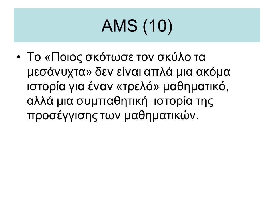 AMS (10) •Το «Ποιος σκότωσε τον σκύλο τα μεσάνυχτα» δεν είναι απλά μια ακόμα ιστορία για έναν «τρελό» μαθηματικό, αλλά μια συμπαθητική ιστορία της προ