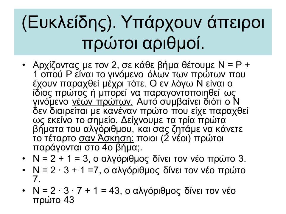 (Ευκλείδης). Υπάρχουν άπειροι πρώτοι αριθμοί. •Αρχίζοντας με τον 2, σε κάθε βήμα θέτουμε Ν = Ρ + 1 οπού Ρ είναι το γινόμενο όλων των πρώτων που έχουν