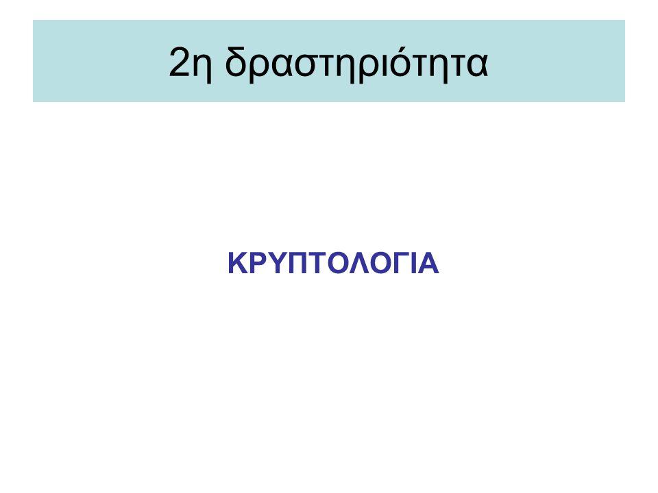 2η δραστηριότητα ΚΡΥΠΤΟΛΟΓΙΑ
