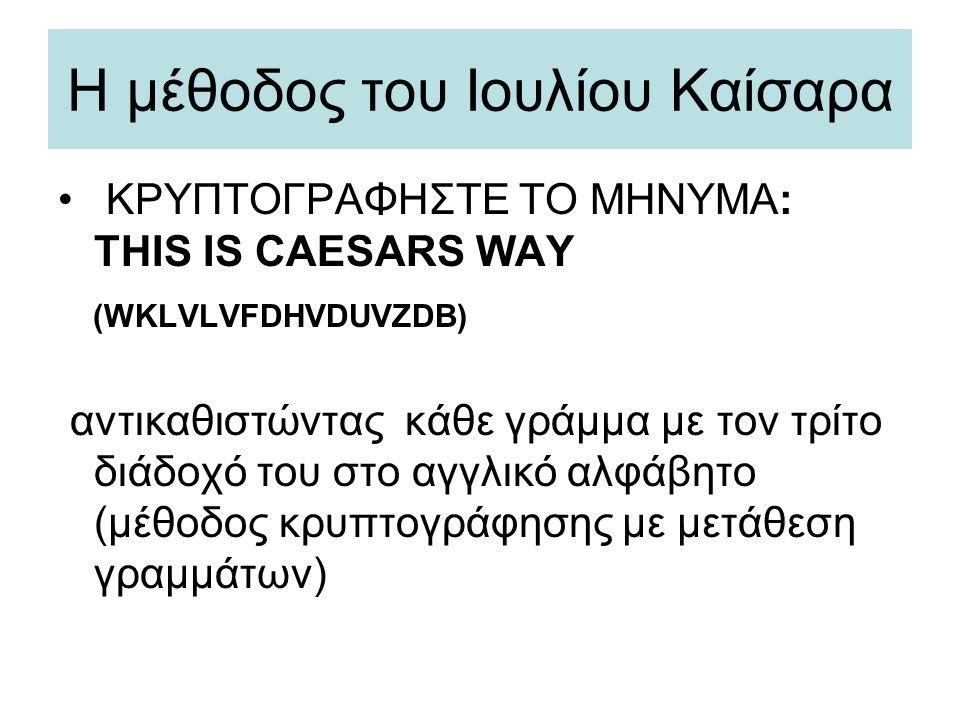 Η μέθοδος του Ιουλίου Καίσαρα • ΚΡΥΠΤΟΓΡΑΦΗΣΤΕ ΤΟ ΜΗΝΥΜΑ: THIS IS CAESARS WAY (WKLVLVFDHVDUVZDB) αντικαθιστώντας κάθε γράμμα με τον τρίτο διάδοχό του