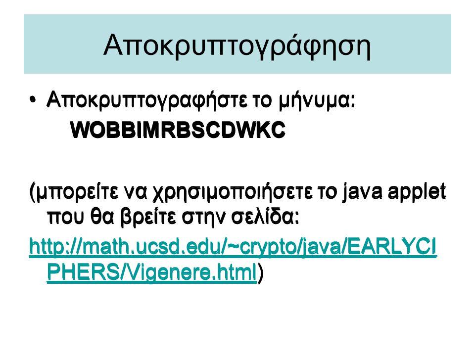 Αποκρυπτογράφηση •Αποκρυπτογραφήστε το μήνυμα: WOBBIMRBSCDWKC (μπορείτε να χρησιμοποιήσετε το java applet που θα βρείτε στην σελίδα: http://math.ucsd.