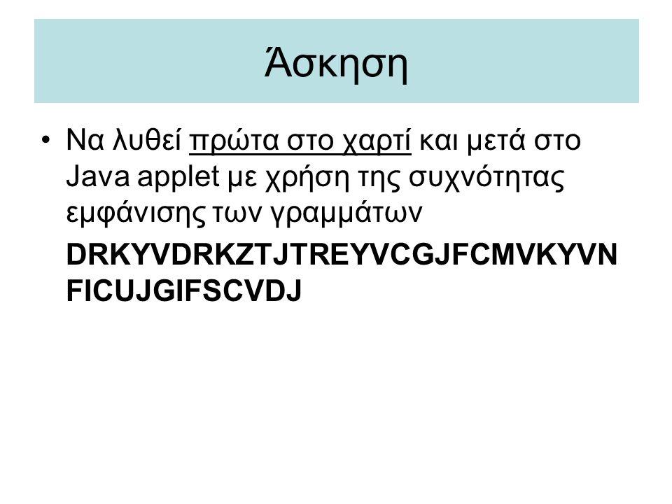Άσκηση •Να λυθεί πρώτα στο χαρτί και μετά στο Java applet με χρήση της συχνότητας εμφάνισης των γραμμάτων DRKYVDRKZTJTREYVCGJFCMVKYVN FICUJGIFSCVDJ