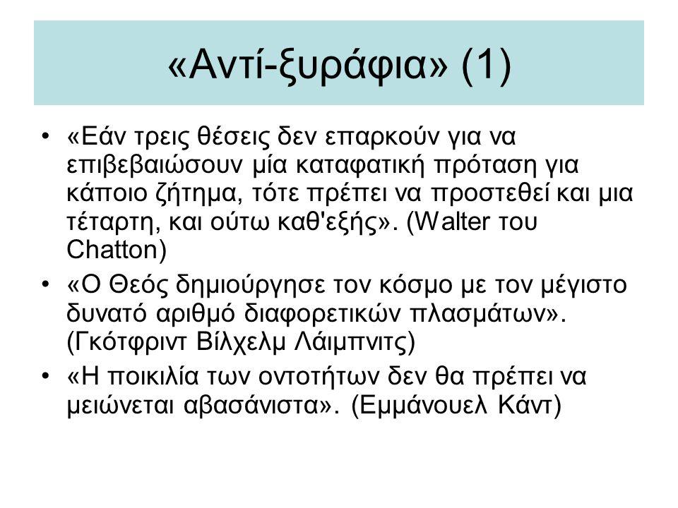 «Αντί-ξυράφια» (1) •«Εάν τρεις θέσεις δεν επαρκούν για να επιβεβαιώσουν μία καταφατική πρόταση για κάποιο ζήτημα, τότε πρέπει να προστεθεί και μια τέτ