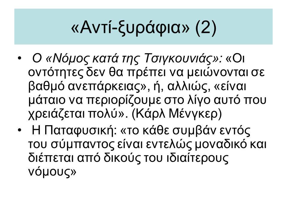 «Αντί-ξυράφια» (2) • Ο «Νόμος κατά της Τσιγκουνιάς»: «Οι οντότητες δεν θα πρέπει να μειώνονται σε βαθμό ανεπάρκειας», ή, αλλιώς, «είναι μάταιο να περι