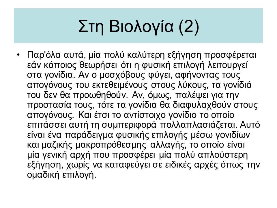 Στη Βιολογία (2) •Παρ'όλα αυτά, μία πολύ καλύτερη εξήγηση προσφέρεται εάν κάποιος θεωρήσει ότι η φυσική επιλογή λειτουργεί στα γονίδια. Αν ο μοσχόβους