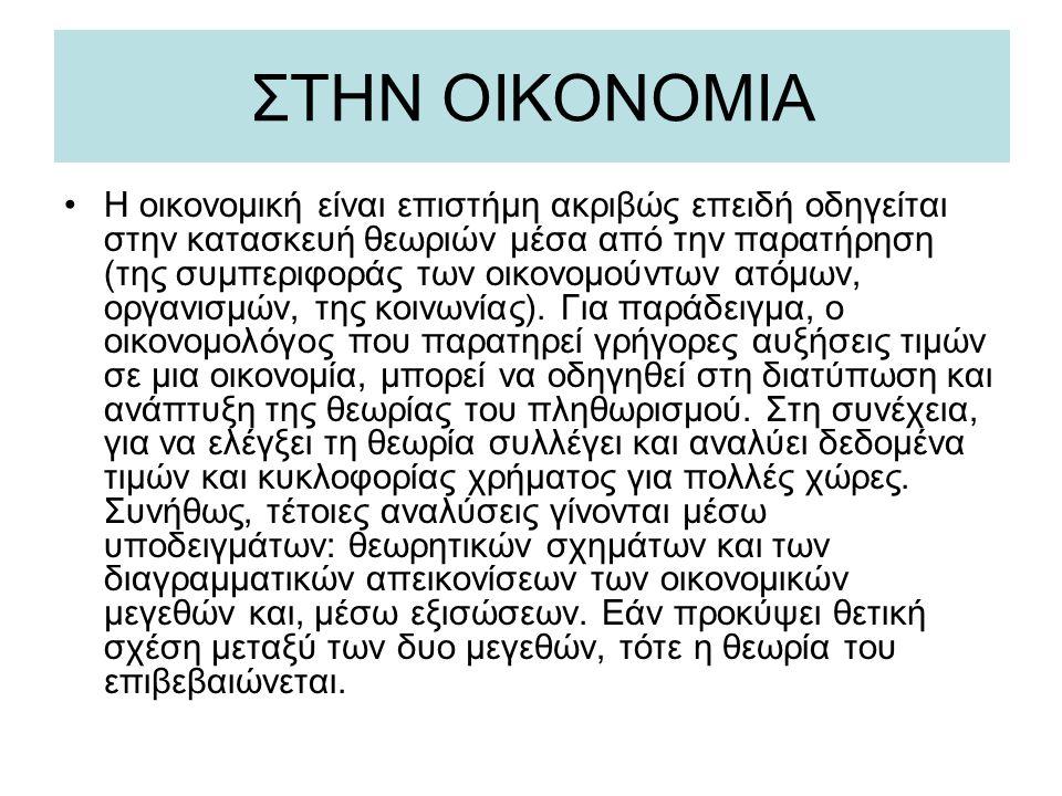 ΣΤΗΝ ΟΙΚΟΝΟΜΙΑ •Η οικονομική είναι επιστήμη ακριβώς επειδή οδηγείται στην κατασκευή θεωριών μέσα από την παρατήρηση (της συμπεριφοράς των οικονομούντω