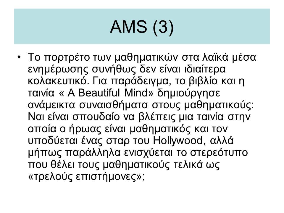 AMS (3) •Το πορτρέτο των μαθηματικών στα λαϊκά μέσα ενημέρωσης συνήθως δεν είναι ιδιαίτερα κολακευτικό. Για παράδειγμα, το βιβλίο και η ταινία « A Bea