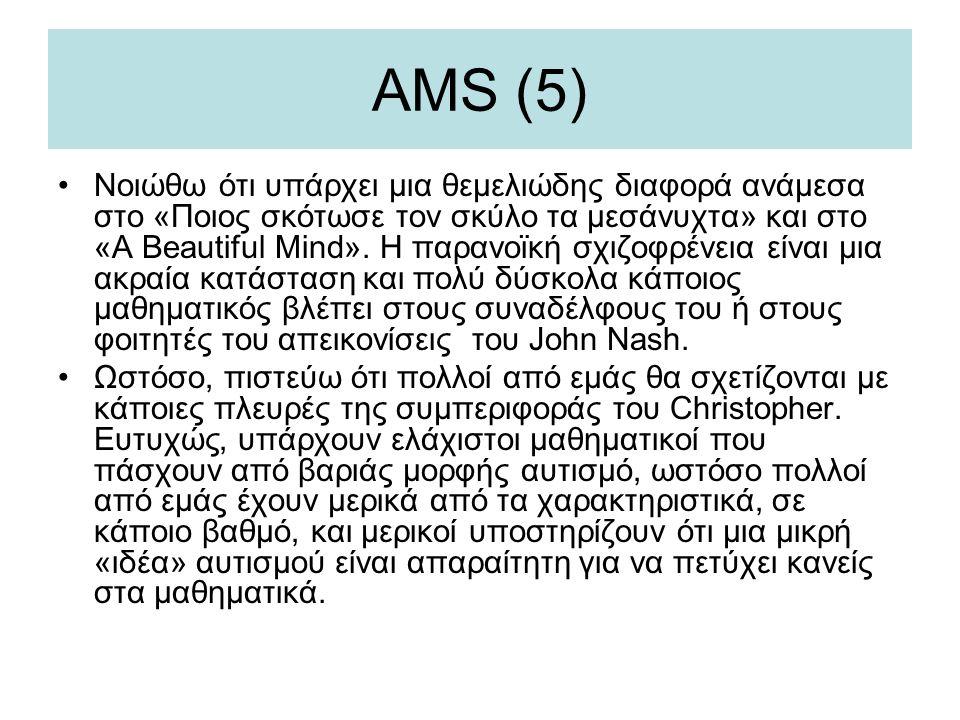 AMS (5) •Νοιώθω ότι υπάρχει μια θεμελιώδης διαφορά ανάμεσα στο «Ποιος σκότωσε τον σκύλο τα μεσάνυχτα» και στο «A Beautiful Mind». Η παρανοϊκή σχιζοφρέ