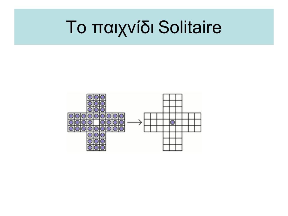 Το παιχνίδι Solitaire