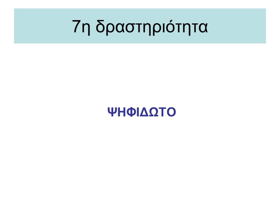 7η δραστηριότητα ΨΗΦΙΔΩΤΟ