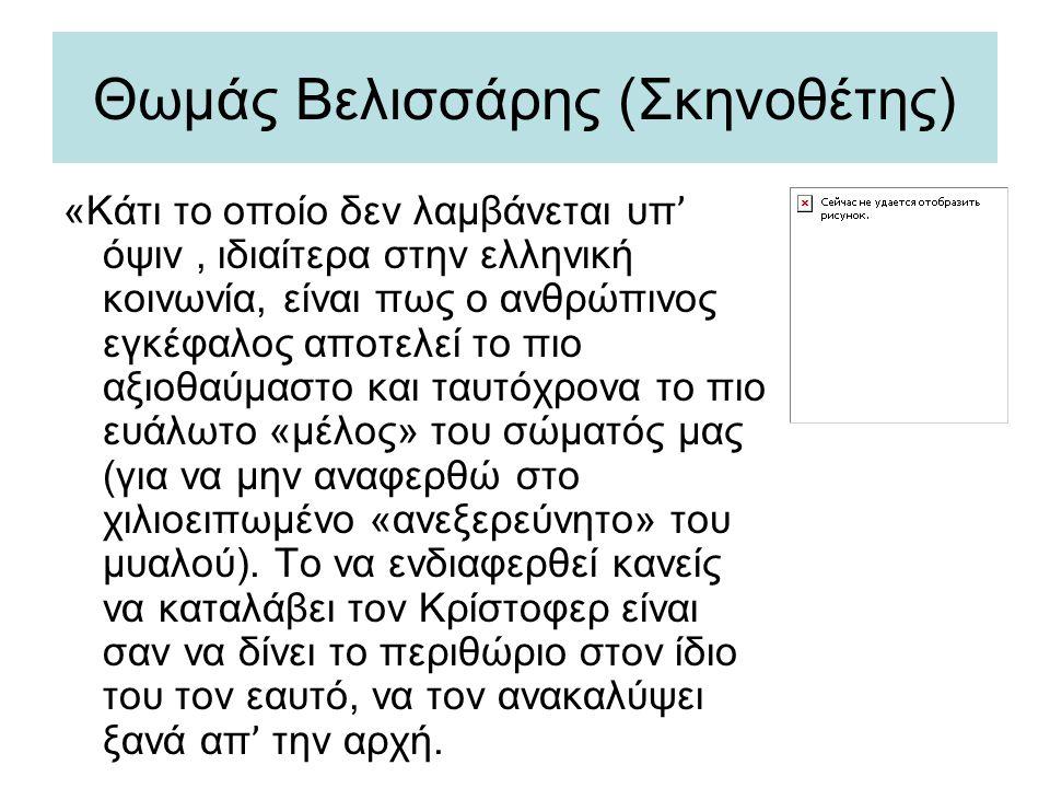 Θωμάς Βελισσάρης (Σκηνοθέτης) «Κάτι το οποίο δεν λαμβάνεται υπ ' όψιν, ιδιαίτερα στην ελληνική κοινωνία, είναι πως ο ανθρώπινος εγκέφαλος αποτελεί το