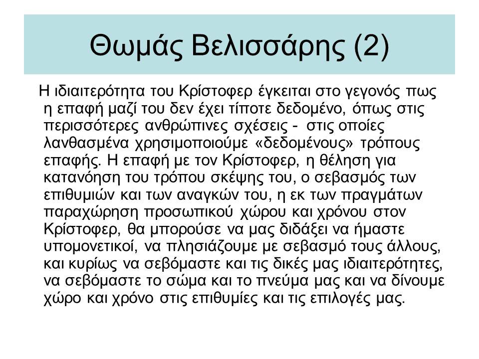 Θωμάς Βελισσάρης (2) Η ιδιαιτερότητα του Κρίστοφερ έγκειται στο γεγονός πως η επαφή μαζί του δεν έχει τίποτε δεδομένο, όπως στις περισσότερες ανθρώπιν