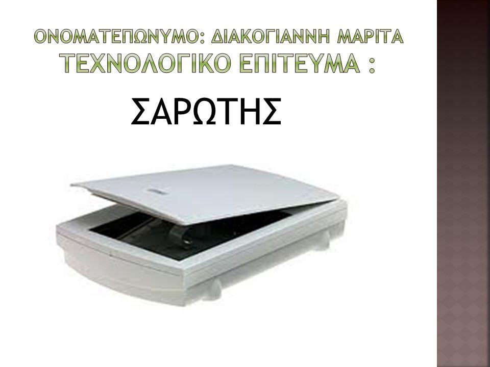  Ο σαρωτής είναι η βασική συσκευή για την είσοδο εικόνων στον υπολογιστή.
