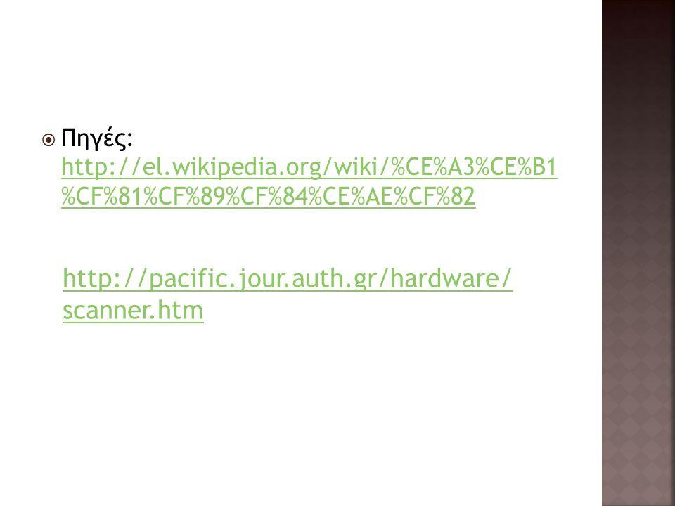  Πηγές: http://el.wikipedia.org/wiki/%CE%A3%CE%B1 %CF%81%CF%89%CF%84%CE%AE%CF%82 http://el.wikipedia.org/wiki/%CE%A3%CE%B1 %CF%81%CF%89%CF%84%CE%AE%CF%82 http://pacific.jour.auth.gr/hardware/ scanner.htm
