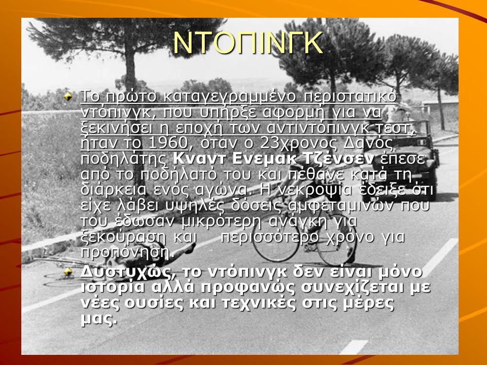 ΝΤΟΠΙΝΓΚ ΝΤΟΠΙΝΓΚ Το πρώτο καταγεγραμμένο περιστατικό ντόπινγκ, που υπήρξε αφορμή για να ξεκινήσει η εποχή των αντιντόπινγκ τεστ, ήταν το 1960, όταν ο