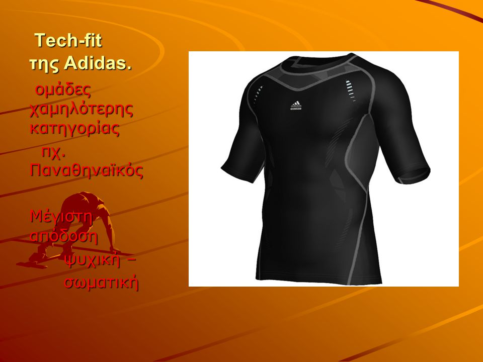Tech-fit της Αdidas. Tech-fit της Αdidas. ομάδες χαμηλότερης κατηγορίας ομάδες χαμηλότερης κατηγορίας πχ. Παναθηναϊκός πχ. Παναθηναϊκός Μέγιστη απόδοσ