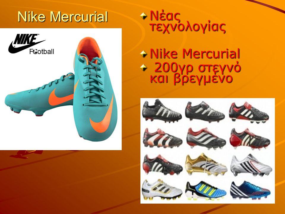 Nike Mercurial Νέας τεχνολογίας Nike Mercurial 200γρ στεγνό και βρεγμένο 200γρ στεγνό και βρεγμένο
