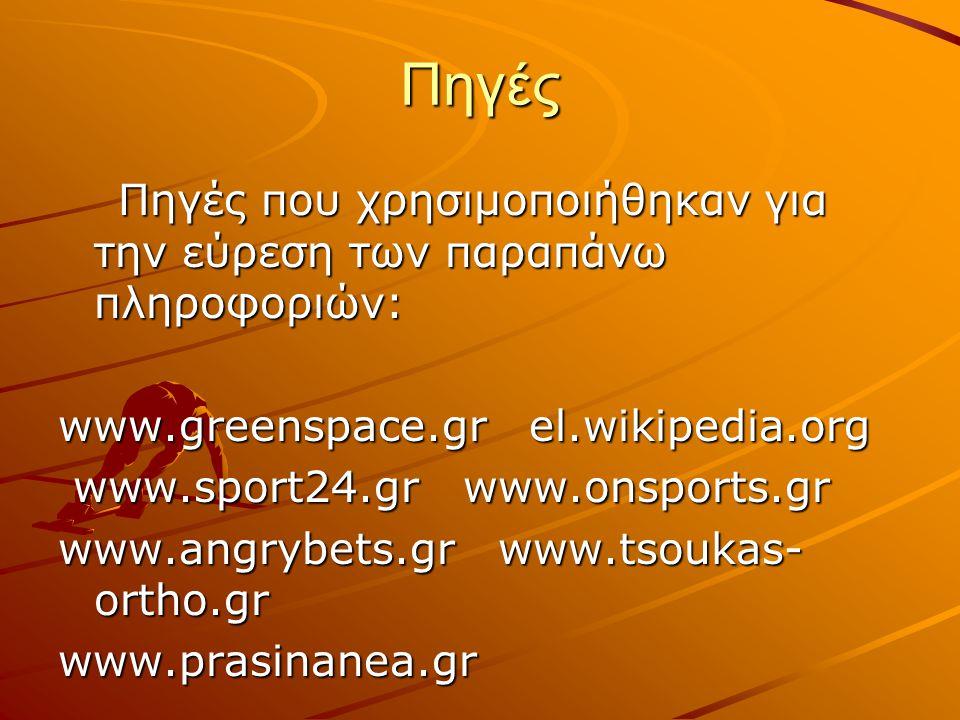 Πηγές Πηγές που χρησιμοποιήθηκαν για την εύρεση των παραπάνω πληροφοριών: Πηγές που χρησιμοποιήθηκαν για την εύρεση των παραπάνω πληροφοριών: www.gree