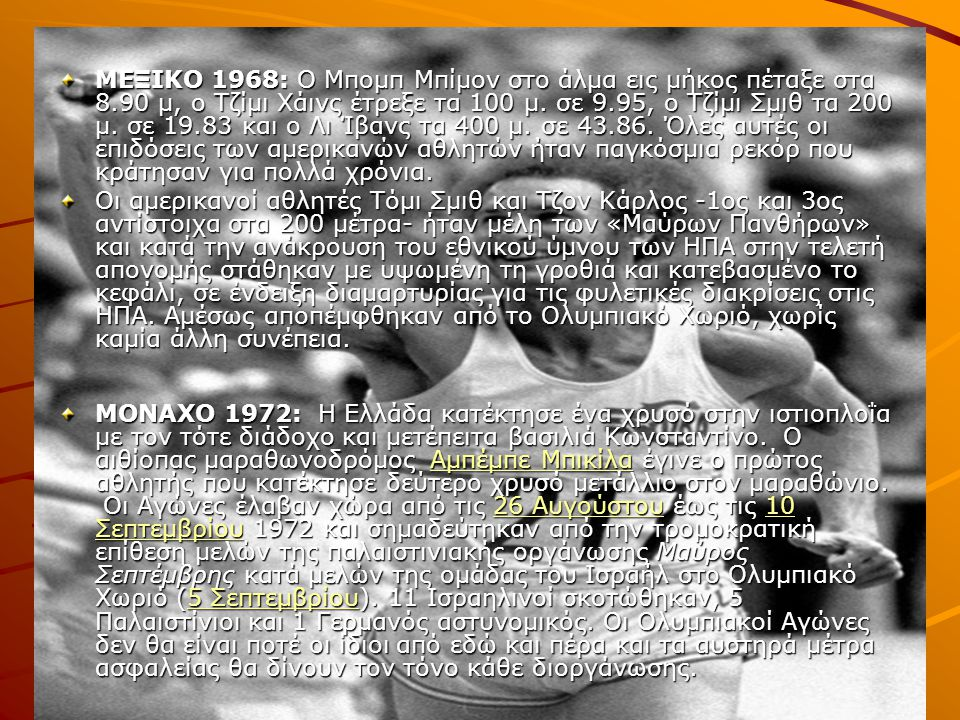 ΜΕΞΙΚΟ 1968: Ο Μπομπ Μπίμον στο άλμα εις μήκος πέταξε στα 8.90 μ, ο Τζίμι Χάινς έτρεξε τα 100 μ. σε 9.95, ο Τζίμι Σμιθ τα 200 μ. σε 19.83 και ο Λι Ίβα