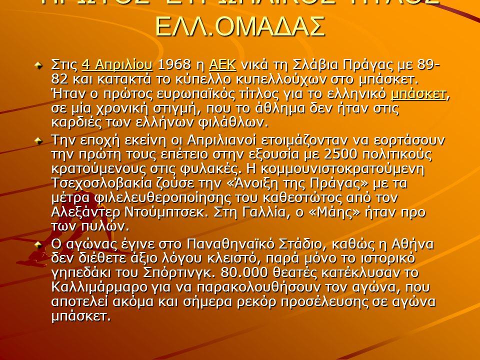 ΠΡΩΤΟΣ ΕΥΡΩΠΑΙΚΟΣ ΤΙΤΛΟΣ ΕΛΛ.ΟΜΑΔΑΣ Στις 4 Απριλίου 1968 η ΑΕΚ νικά τη Σλάβια Πράγας με 89- 82 και κατακτά το κύπελλο κυπελλούχων στο μπάσκετ. Ήταν ο