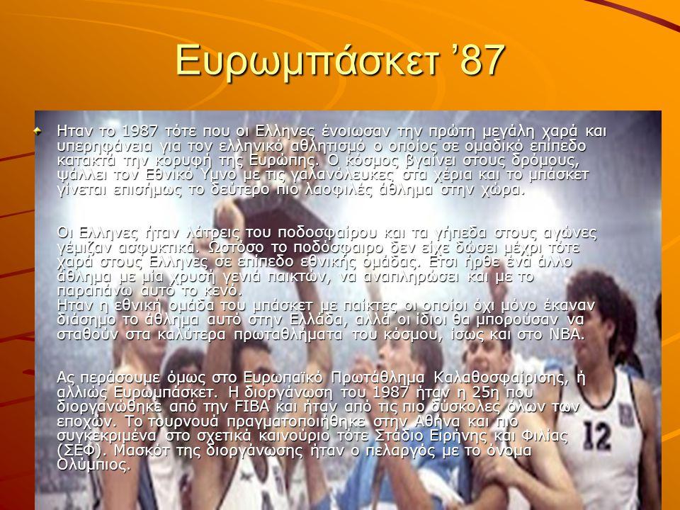Ευρωμπάσκετ '87 Ηταν το 1987 τότε που οι Ελληνες ένοιωσαν την πρώτη μεγάλη χαρά και υπερηφάνεια για τον ελληνικό αθλητισμό ο οποίος σε ομαδικό επίπεδο