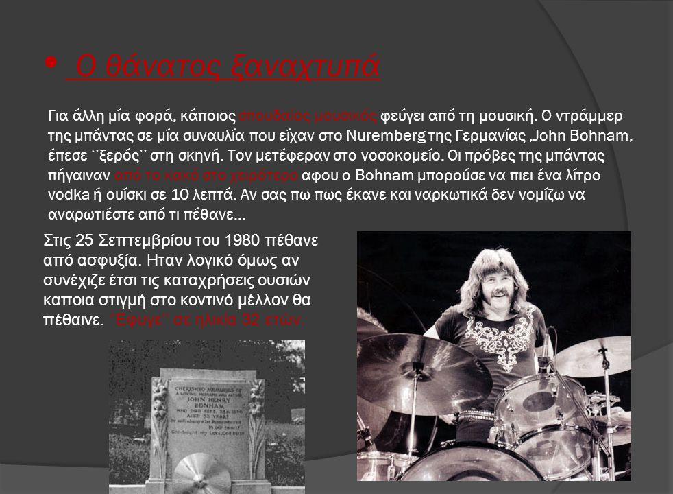 • Ο θάνατος ξαναχτυπά Για άλλη μία φορά, κάποιος σπουδαίος μουσικός φεύγει από τη μουσική. Ο ντράμμερ της μπάντας σε μία συναυλία που είχαν στο Nuremb