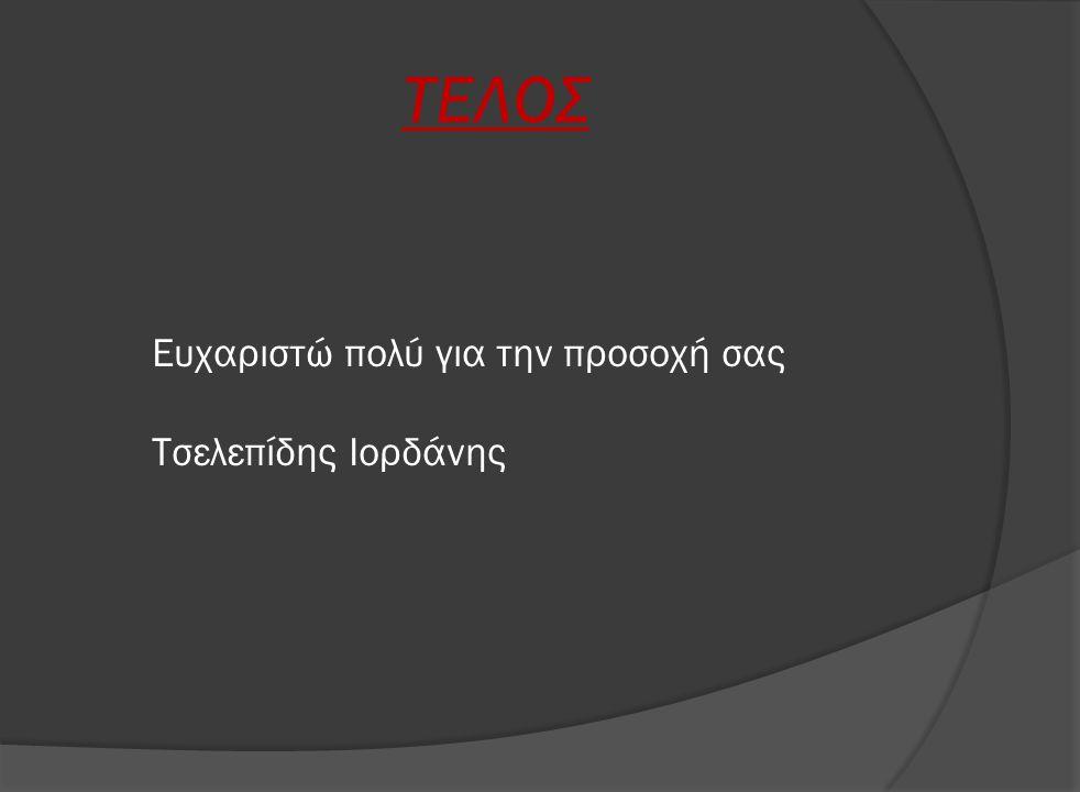 ΤΕΛΟΣ Ευχαριστώ πολύ για την προσοχή σας Τσελεπίδης Ιορδάνης